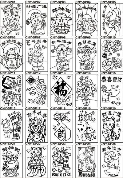 Sand Art Chinese New Year - Large